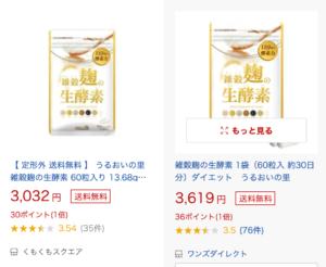 雑穀麹の生酵素 楽天 評価
