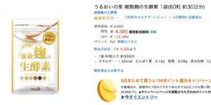 雑穀麹の生酵素 Amazon 評価