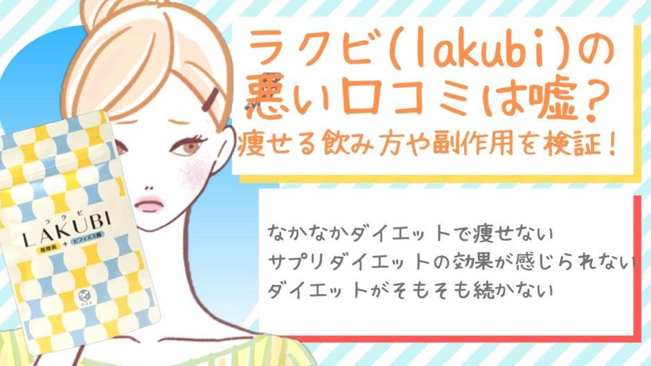 ラクビ(lakubi)