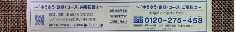 ラクビ(lakubi)ゆうゆうコース解約方法