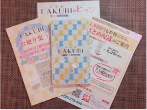 ラクビ(lakubi)サプリ実物
