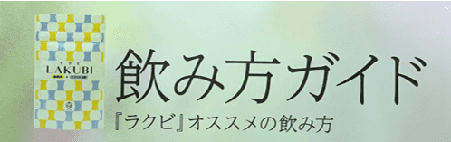 ラクビ(lakubi)飲み方
